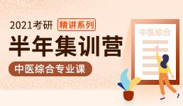 2021考研半年营-中医综合专业课班