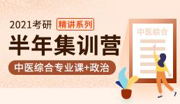 2021考研半年营-中医综合专业课+政治班