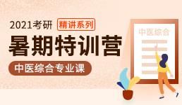 2021考研暑期营-中医综合专业课班