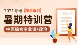 2021考研暑期营-中医综合专业课+政治班