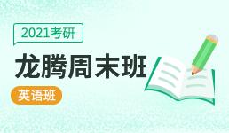 2021考研龙腾周末班—英语班
