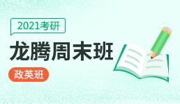 2021考研龙腾周末班-政治英语班