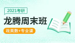 2021考研龙腾周末班-政治英语数学专业课班
