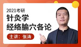 2021考研 针灸学经络腧穴各论-张涛