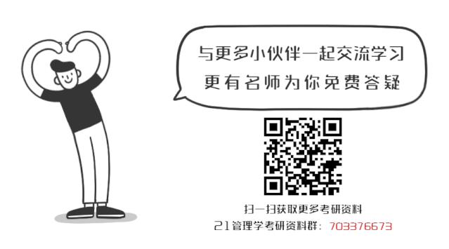 启航教育管理学考研