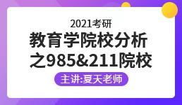 2021考研 教育学院校分析 之985&211院校
