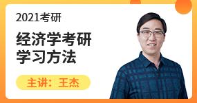 2021考研经济学考研学习方法