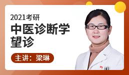 2021中医诊断学望诊-梁琳