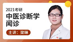 2021中医诊断学闻诊-梁琳