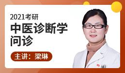 2021中医诊断学问诊-梁琳