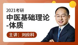 2021中医基础理论-刘应科