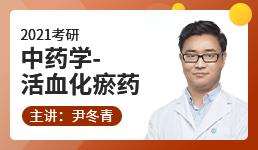 2021中药学活血化瘀药-尹冬青