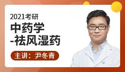 2021中药学祛风湿药-尹冬青