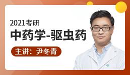 2021中药学驱虫药-尹冬青