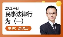2021法硕考研知识点讲解之民事法律行为(一)
