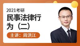 2021法硕考研知识点讲解之民事法律行为(二)