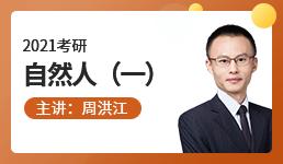 2021法硕考研知识点讲解之自然人(一)
