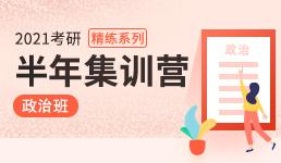 2021考研半年营-政治精练班