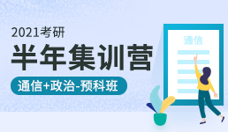2021考研半年营-通信+政治预科班