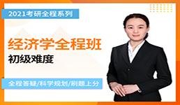 【经济学考研】2021考研经济学全程班(初级难度)