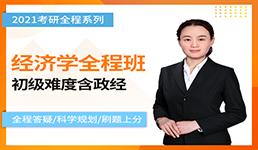 【经济学考研】2021考研经济学全程班(初级难度含政经)