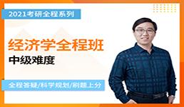 【经济学考研】2021考研经济学全程班(中级难度)