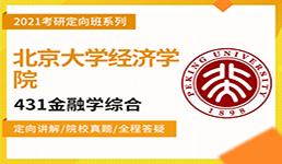 2021考研金融硕士北京大学经济学院431金融学综合定向班