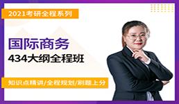 2021考研国际商务硕士434国际商务专业基础全程班