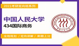 2021考研国际商务硕士中国人民大学434国际商务基础定向班