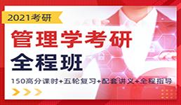 【管理学考研】2021考研管理学全程班