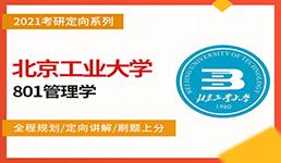 【管理学考研】2021考研北京工业大学801管理学定向班