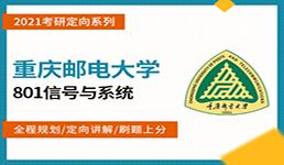 2021考研重庆邮电大学801信号与系统定向班【通信】