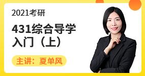 2021金融考研431综合导学入门(上)