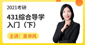 2021金融考研431综合导学入门(下)