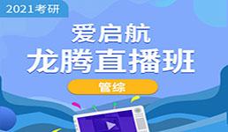 2021考研管综龙腾直播班