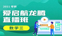 2021考研数学三龙腾直播班