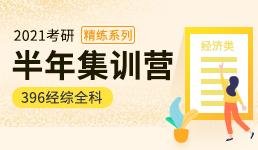 2021考研半年营-396经综政治英语专业课精练班