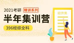 2021考研半年营-396经综政治英语专业课精讲班