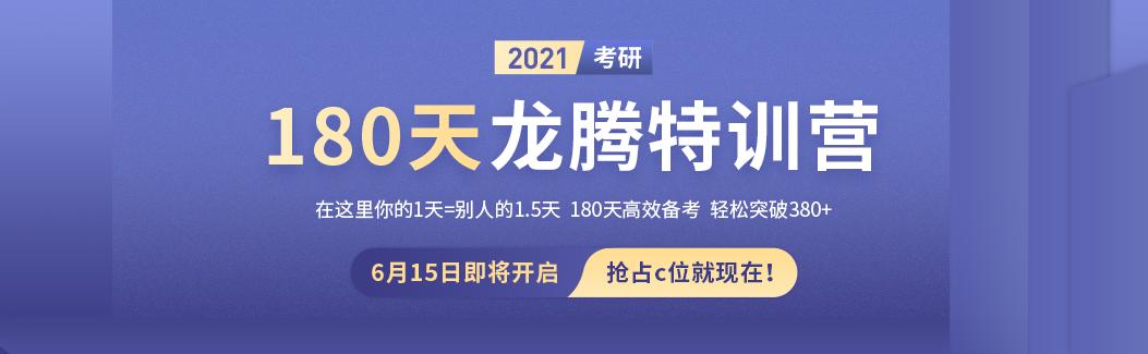 2021爱启航考研全年集训营