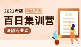 2021考研百日集训营-法硕专业课