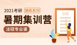 2021考研暑期营-法硕专业课精练班