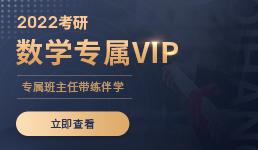 22数学VIP