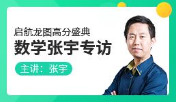 启航龙图高分盛典数学张宇受邀新浪专访