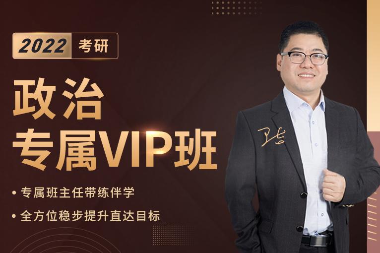 2022考研政治专属VIP班