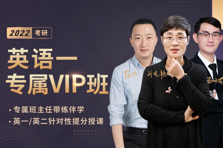2022考研英语一专属VIP班