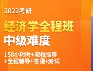 【经济学考研】2022考研经济学全程班(中级难度)