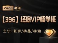 【396】经综VIP畅学班