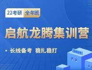 2022考研启航龙腾集训营