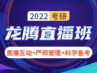 2022考研启航龙腾直播班