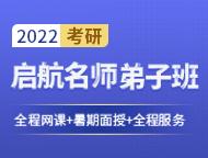 2022考研启航名师弟子班